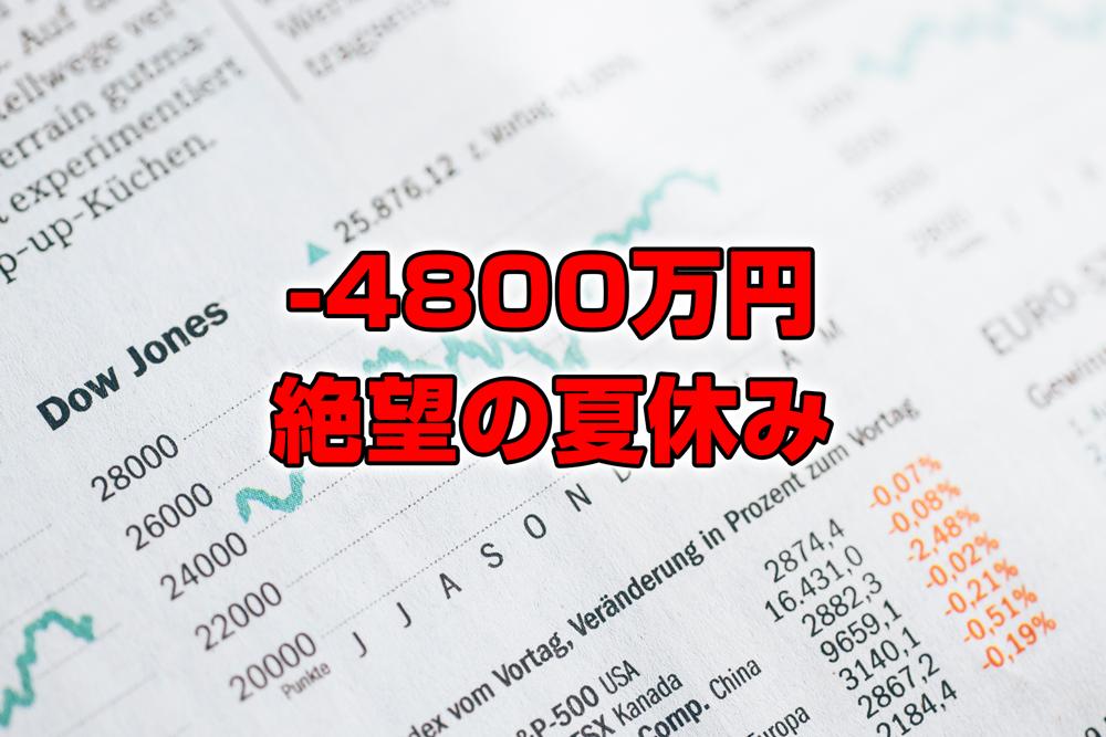 【投資報告】-4800万円!絶望の夏休みが始まる・・・