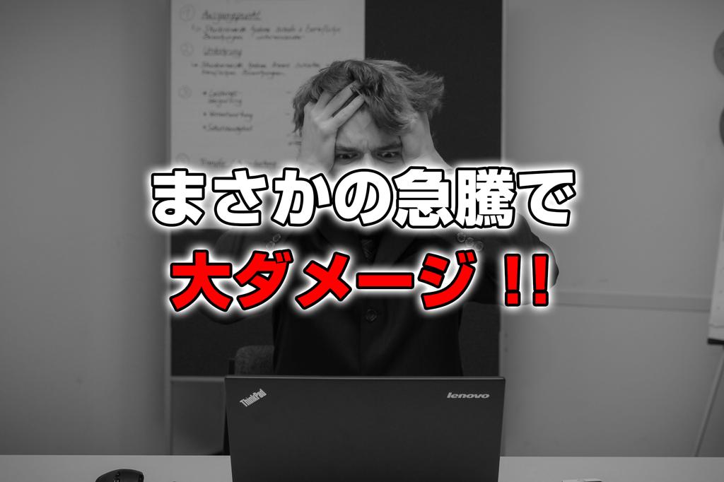 為替&株がまさかの急騰!大ダメージ!!