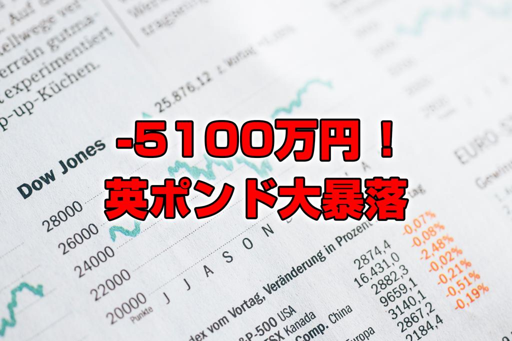 【投資報告】-5100万円!英ポンド円が大暴落で死にそう