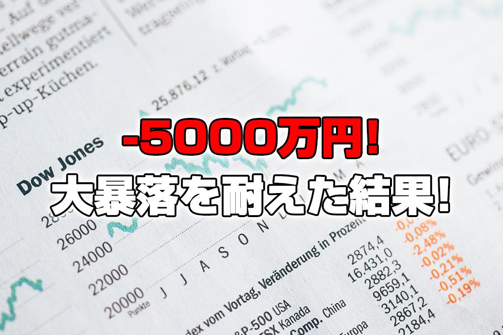 【投資報告】-5000万円!大暴落を耐えた結果!