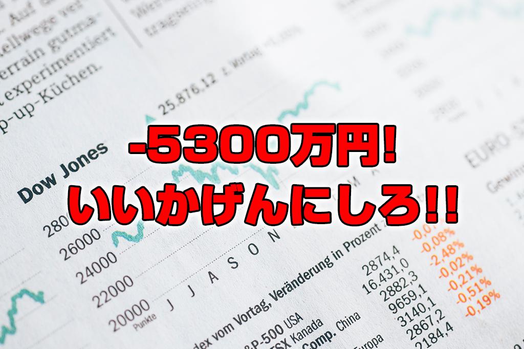 【投資報告】-5300万円!トランプが中国にブチギレで大暴落!いい加減にしろ!!