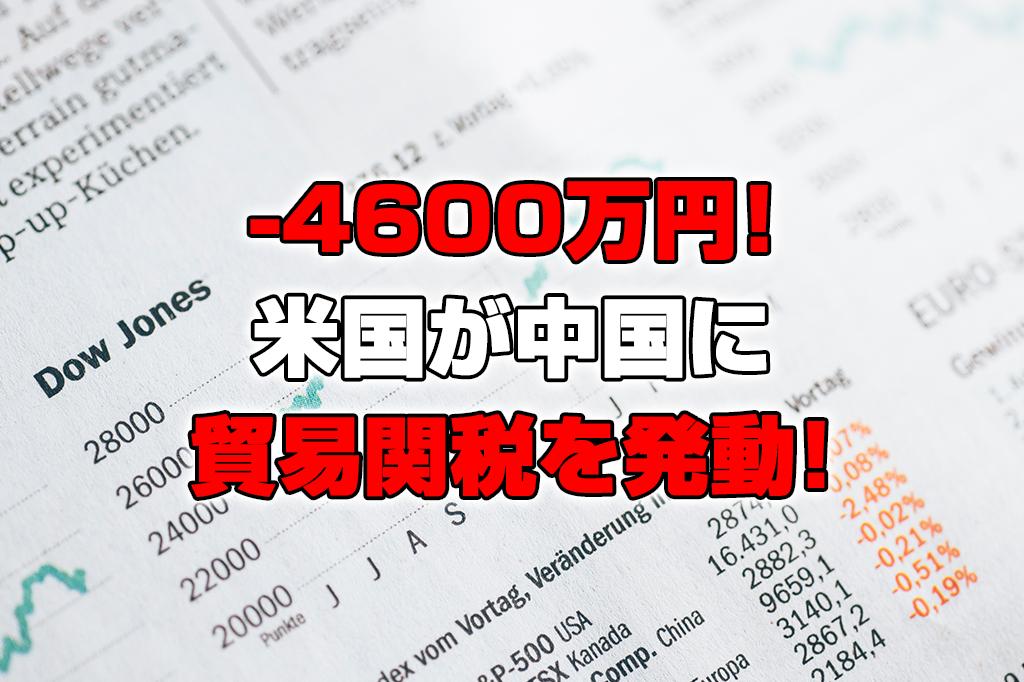 【投資報告】-4600万円!アメリカが中国に貿易関税を発動!いい加減にして!