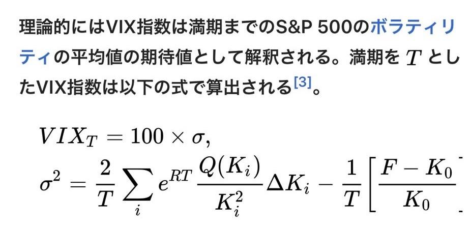 wikipediaより、VIX指数の計算式