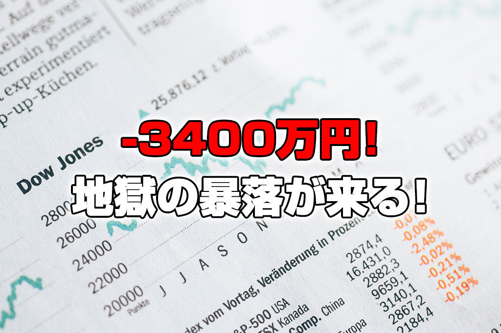 【投資報告】-3400万円!NYダウ続落で地獄の暴落が始まる!?