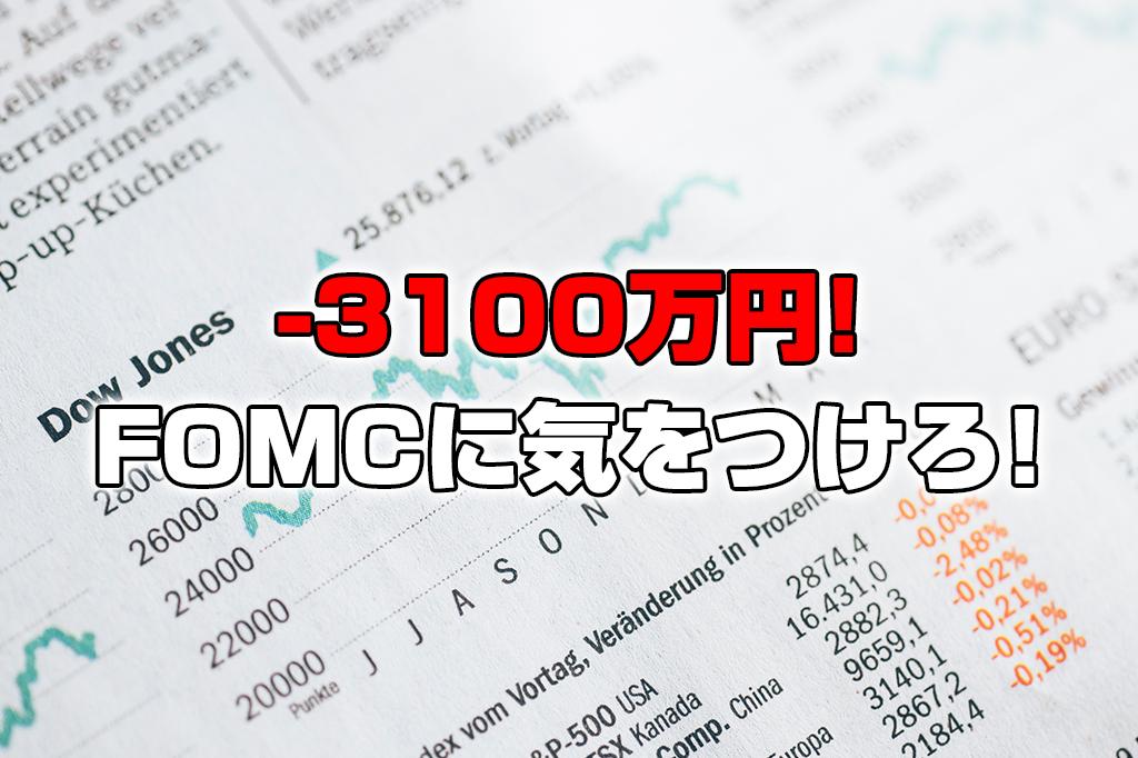 【投資報告】-3100万円!今週は株が暴落するかも!?FOMCに気を付けろ!!