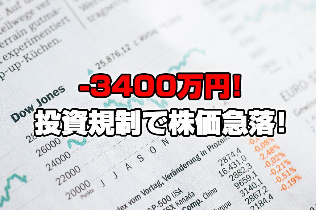 【投資報告】-3400万円!アメリカが中国への投資規制を検討し株が急落!いよいよ大暴落が来る!?