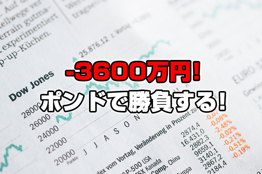 【投資報告】-3600万円!今月はポンドで勝負する!オレの生き様見とけ!