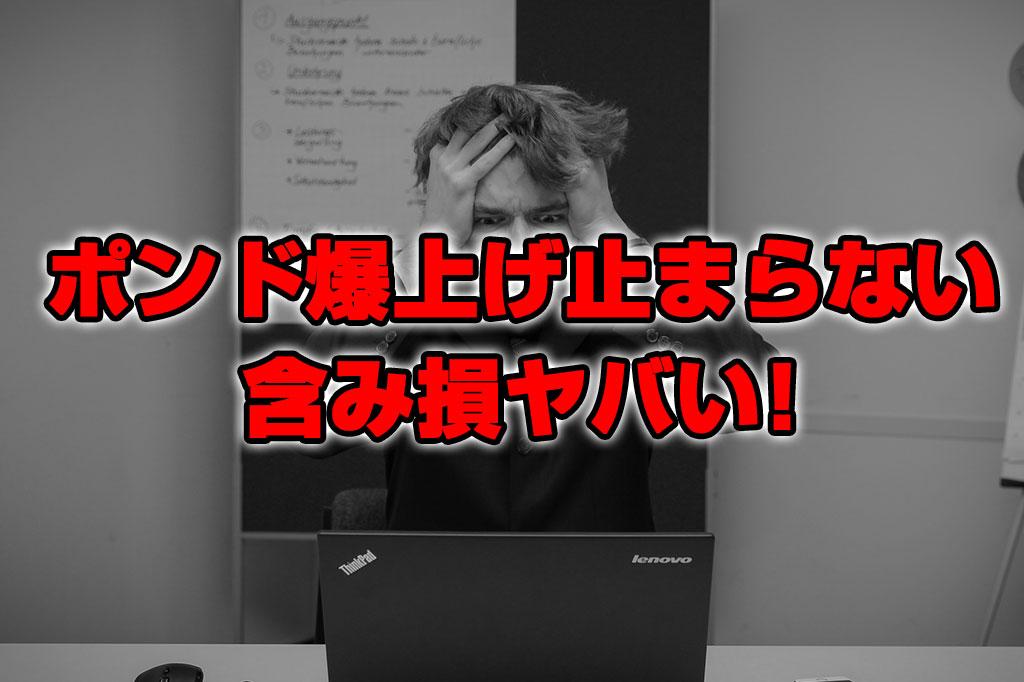 【投資報告】-2800万円!英ポンド爆上げ止まらない!含み損ヤバい!