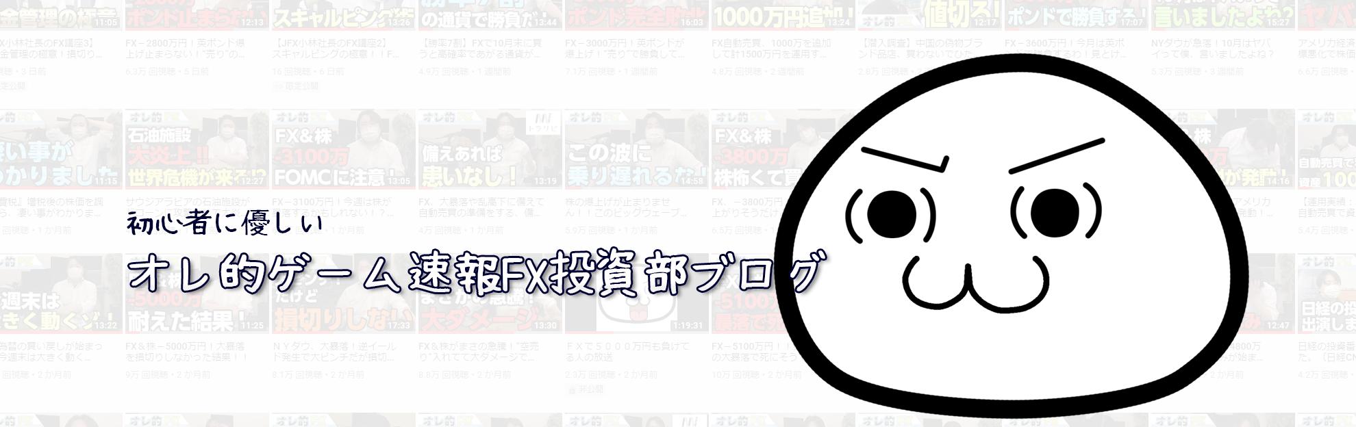 俺的ゲーム速報 ブログ