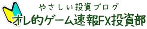 オレ的ゲーム速報JIN FX投資部ブログ