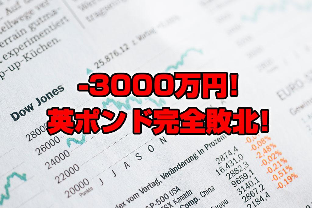"""【投資報告】-3000万円!英ポンドが爆上げで""""売り""""が完全敗北!"""