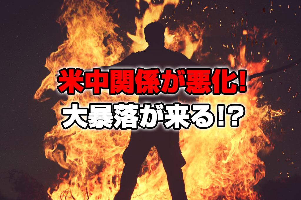 株価全面安!アメリカが香港人権法案を可決で米中関係が悪化!大暴落が来る!?