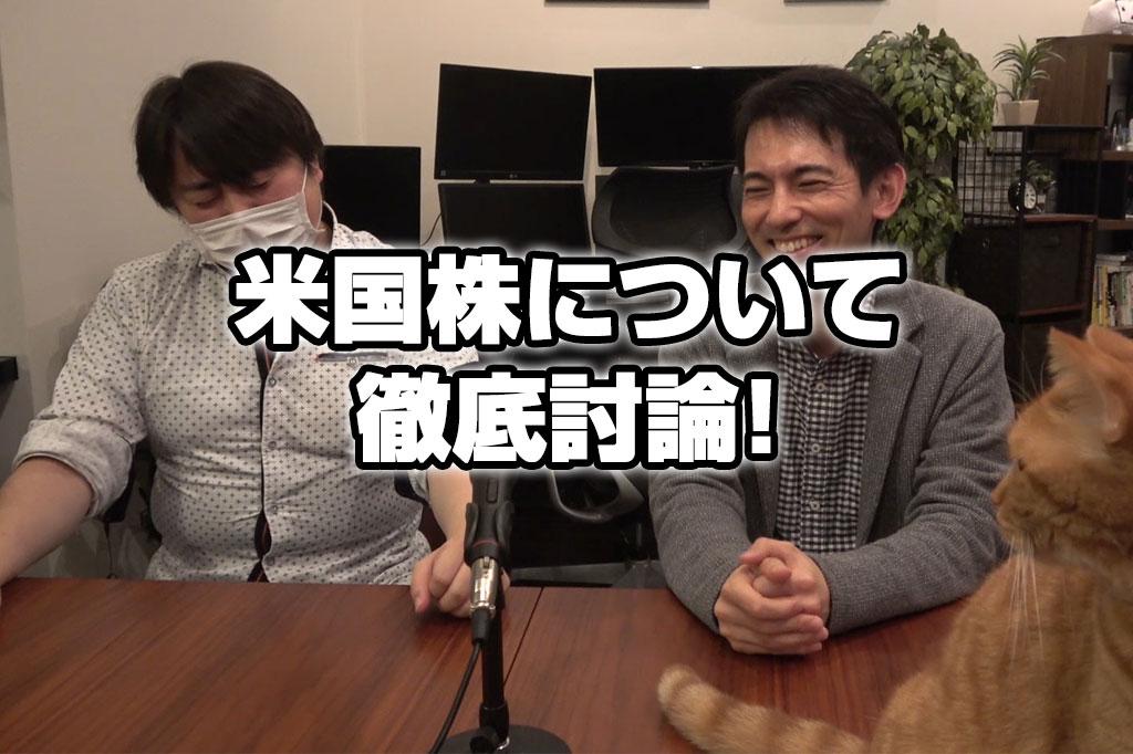 会計士の山田真哉さんと米国株について徹底討論!【コラボ】