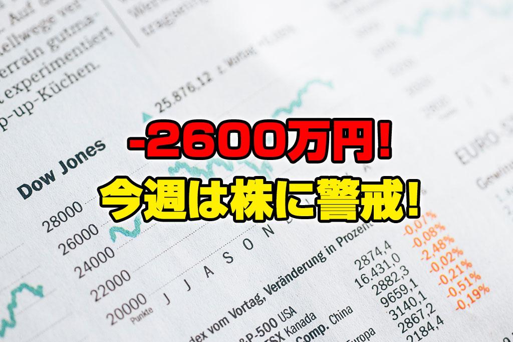 【投資報告】-2600万円!今週は株が大きく動くかも!警戒せよ!