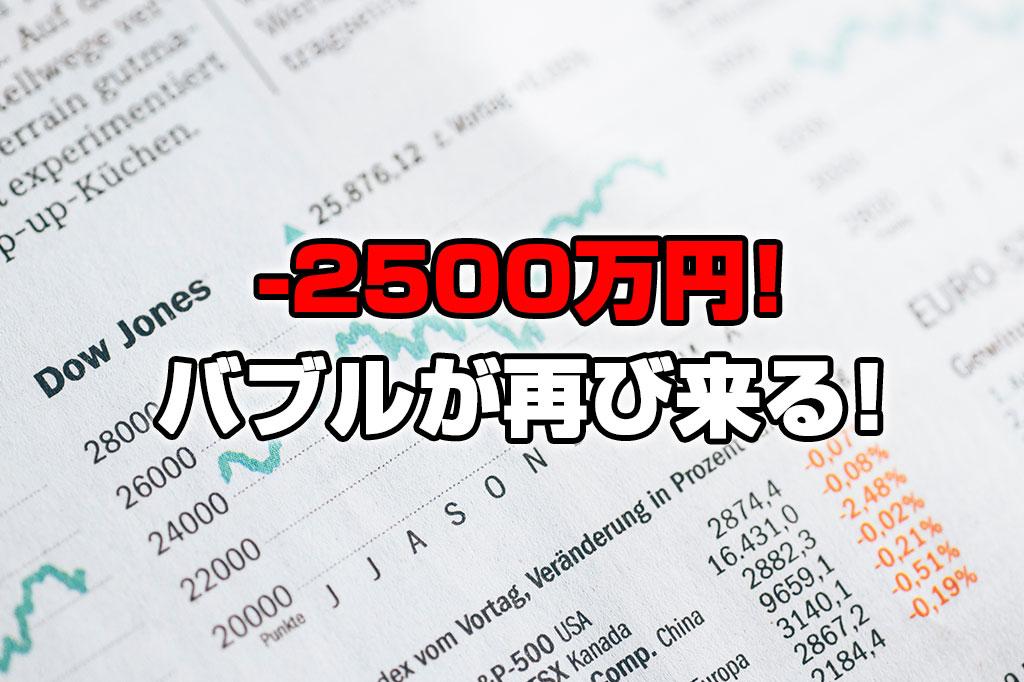 【投資報告】-2500万円!アメリカ株が最高値更新!バブルが再び来る!