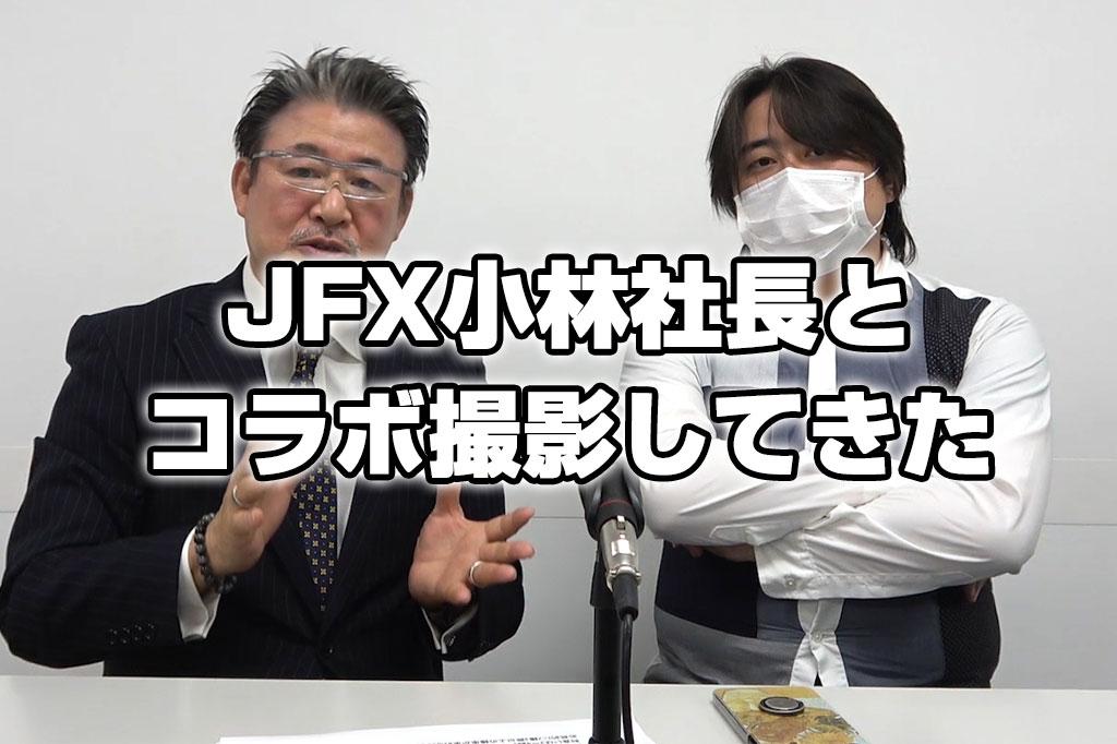 JFX小林社長とのコラボ動画を撮影してきました【資金管理・スキャルピング・仲値トレード】
