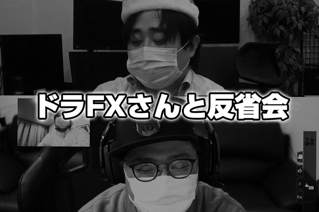 友達がFXで3000万円も負けました(ドラFX)