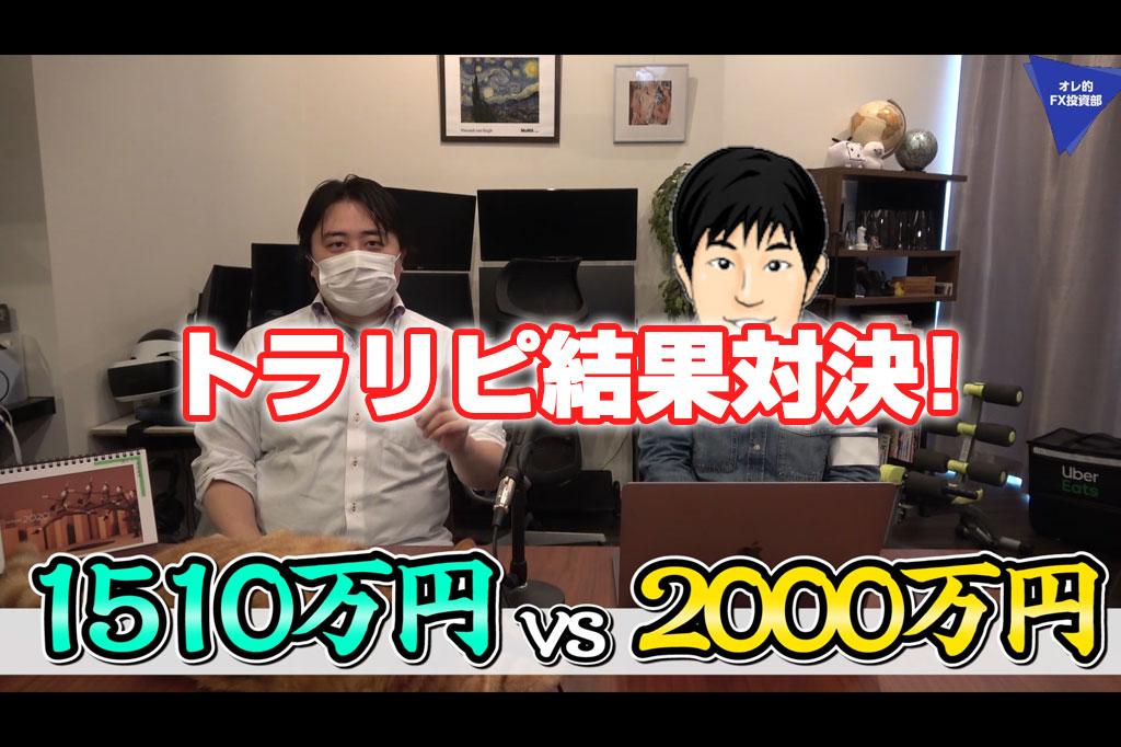 FX自動売買(トラリピ)で2000万円を運用してみた結果!(あっきんさんと結果バトル!)