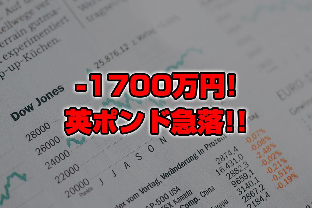 【投資報告】-1700万円!イギリスポンド急落でやらかした!