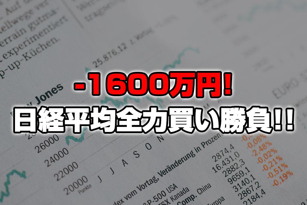 【投資報告】-1600万円!日経平均株価全力買いの大勝負!