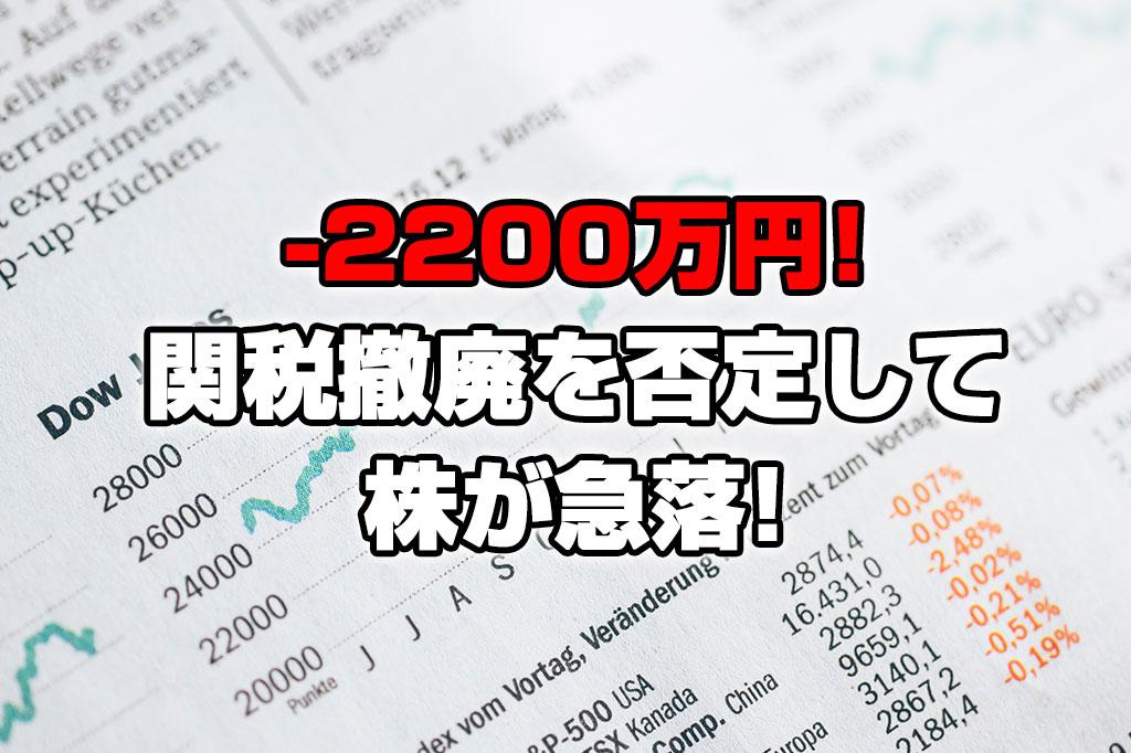 【投資報告】-2200万円!トランプが中国への関税撤廃を否定して株が急落!