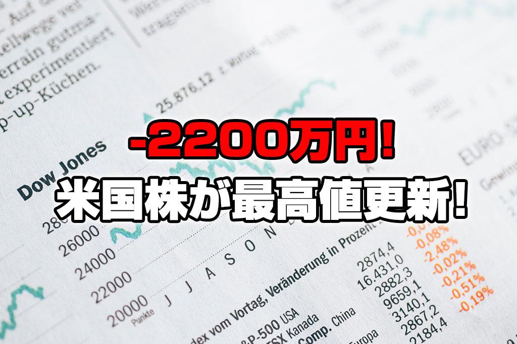【投資報告】-2200万円!米国株、最高値を更新!バブル来るって言いましたよね?