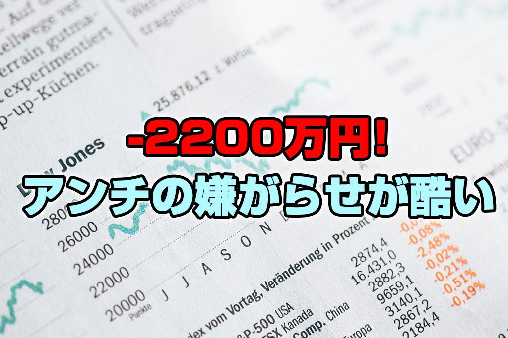 【投資報告】-2200万円!米国株、アンチの嫌がらせに精神崩壊!