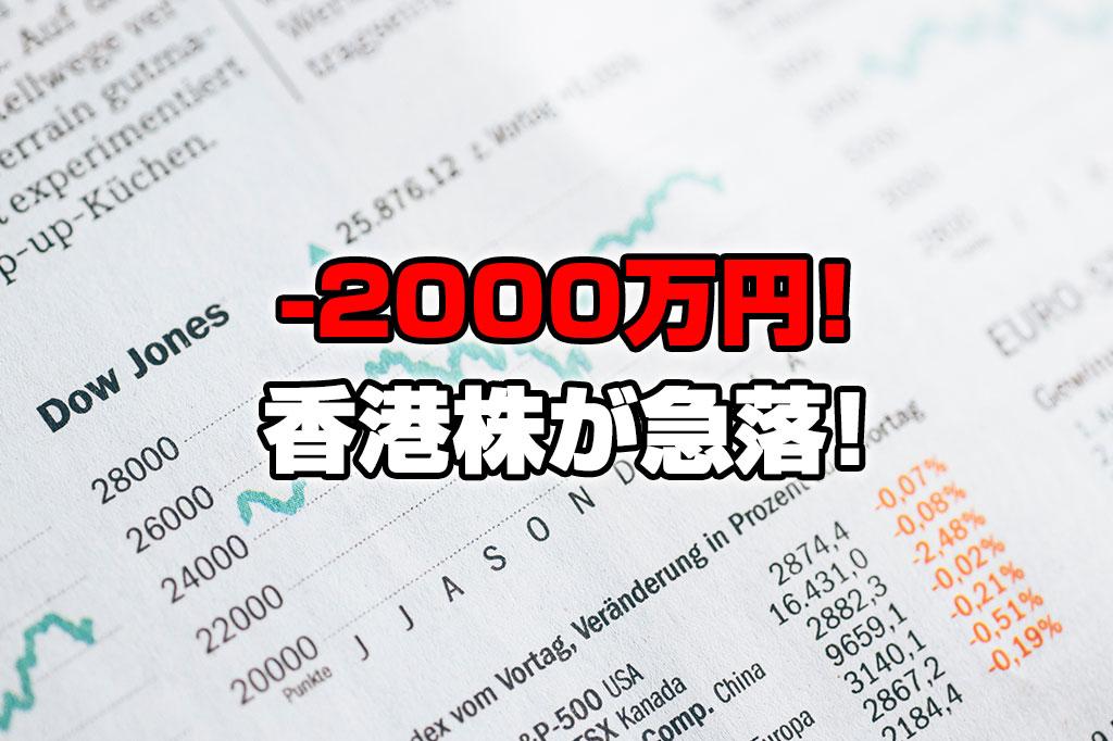 【投資報告】-2000万円!トランプが香港人権法に署名!香港株急落!