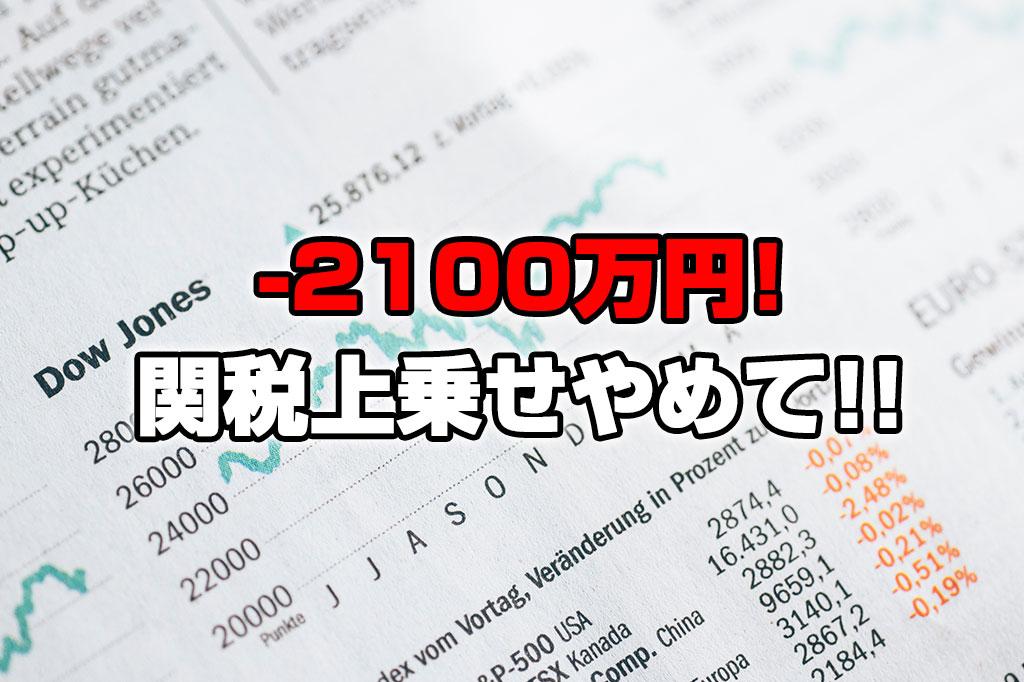 【投資報告】-2100万円!アメリカが最大100%の関税上乗せ方針を発表!