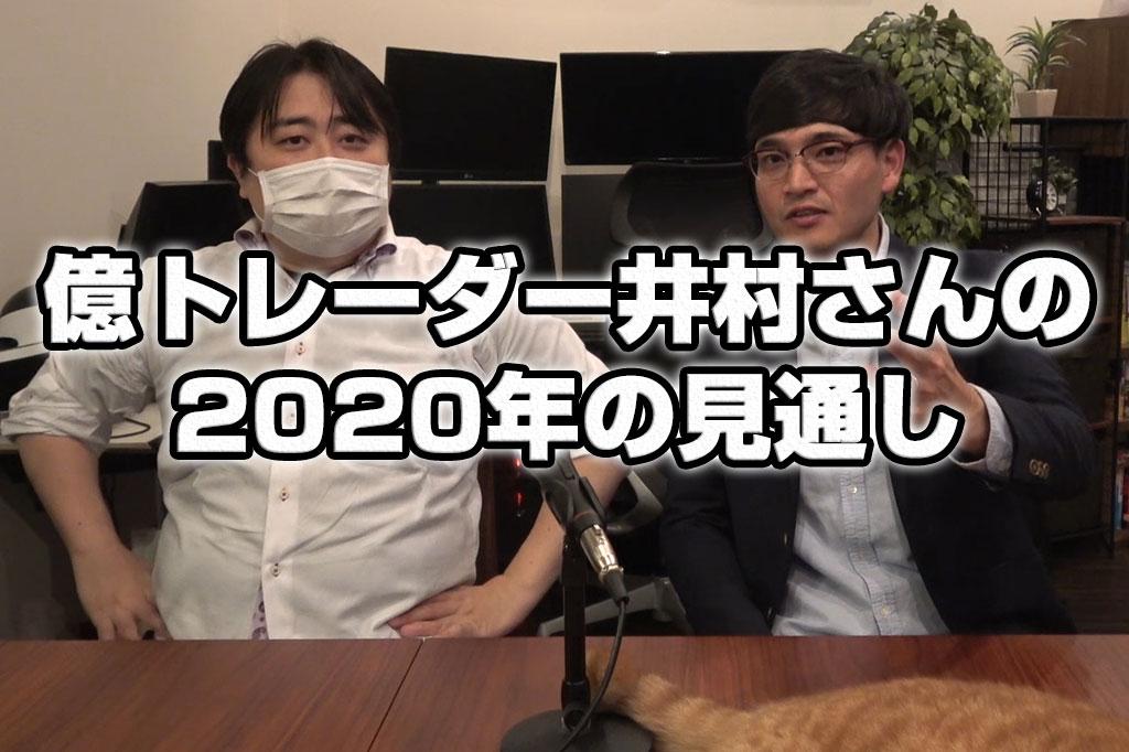 2020年の見通しを元芸人億トレーダー井村俊哉さんに聞いてみた!【コラボ】