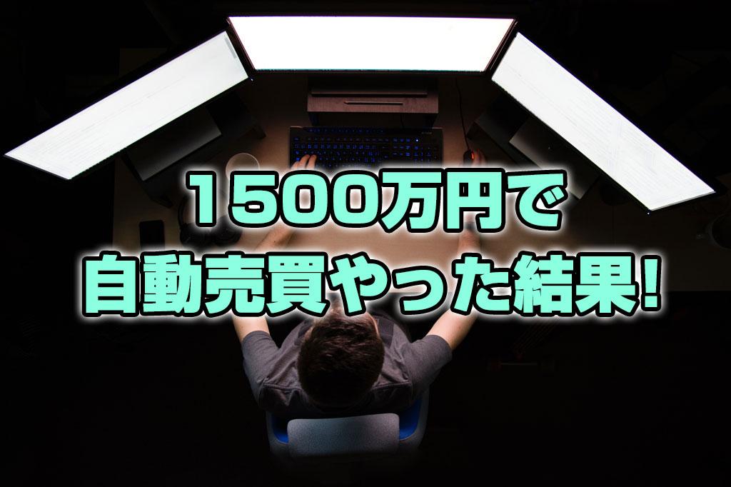 1500万円運用で自動売買トラリピをやった結果!