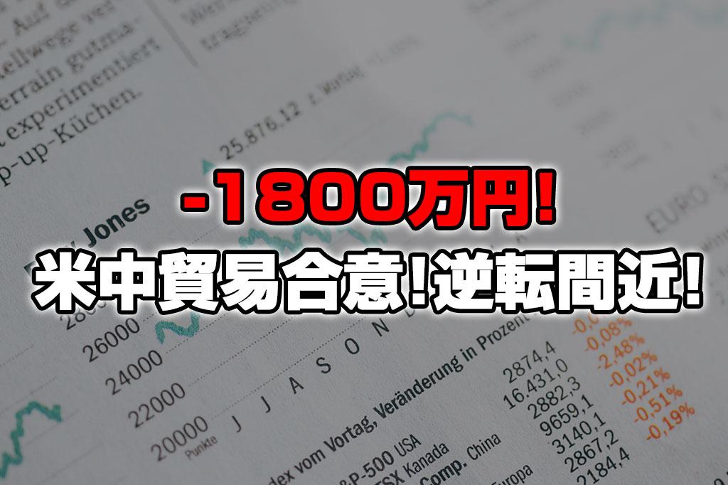 【投資報告】-1800万円!米中貿易合意!逆転は近い!