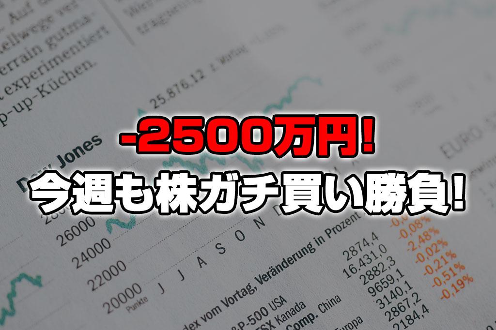 【投資報告】-2500万円!今週も株ガチ買いで勝負!