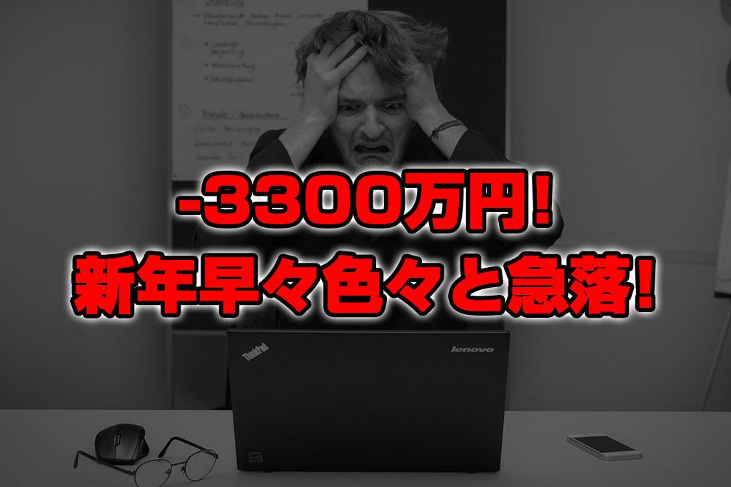 【投資報告】-3300万円!新年早々株と為替が急落!