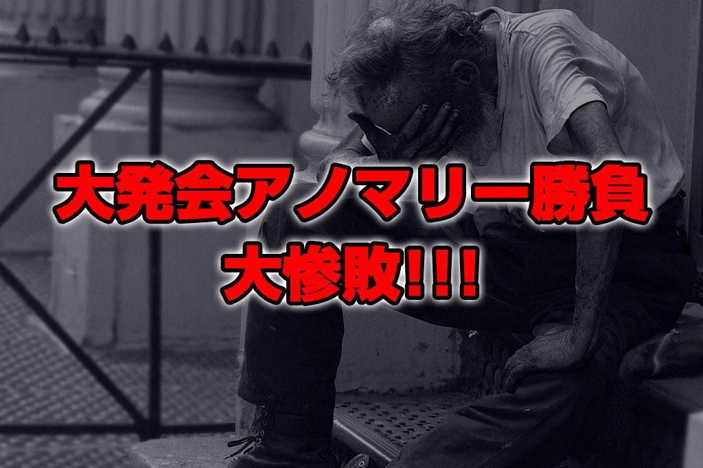 日経平均全力買いチャレンジ失敗!大発会アノマリー惨敗!
