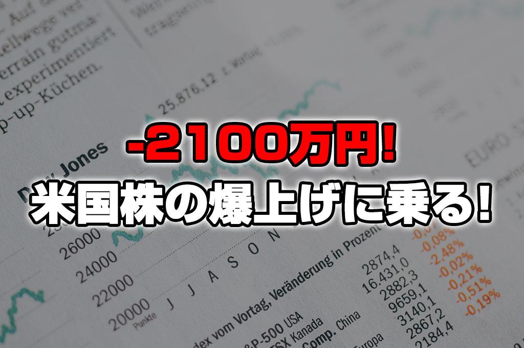 【投資報告】-2100万円!アメリカ株の爆上げに乗って大儲けだ!