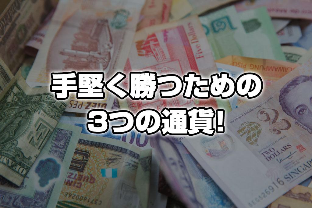 手堅く勝つにはこの3つの通貨で勝負せよ!【2020年版】