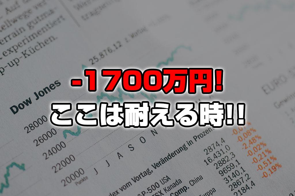 【投資報告】-1700万円!感染に終わりは来るのか!?ここはひたすら耐える時!