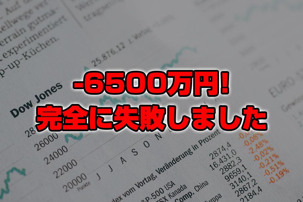 【投資報告】-6500万円!完全に失敗しました。もうダメだ