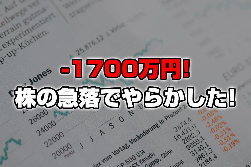 【投資報告】-1700万円!株の急落でやらかした!!