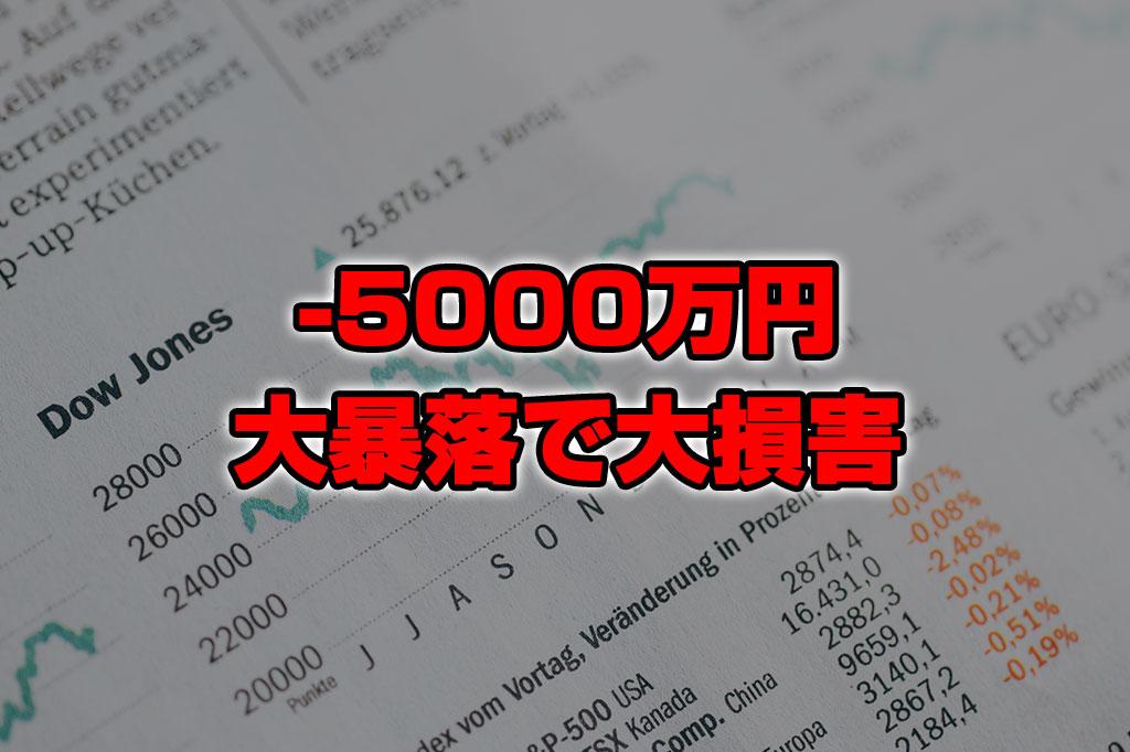 【投資報告】-5000万円!株が大暴落で大損害!!!