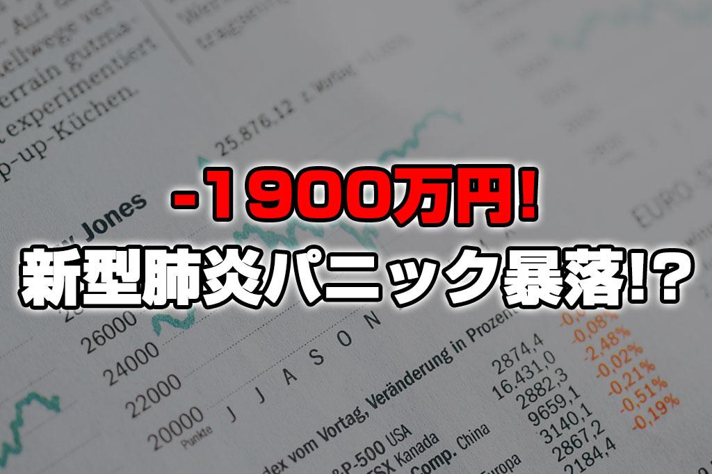 【投資報告】-1900万円!深セン市と香港間封鎖で大パニック!暴落の始まり!?