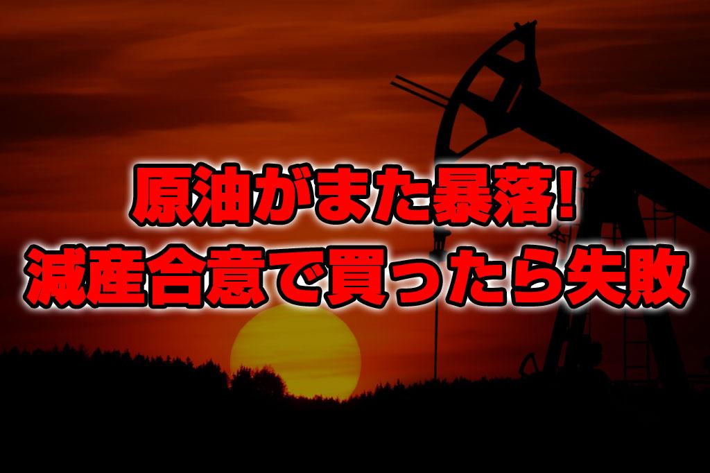 原油がまた暴落!減産合意で上がると思って買ったら地獄化!!!