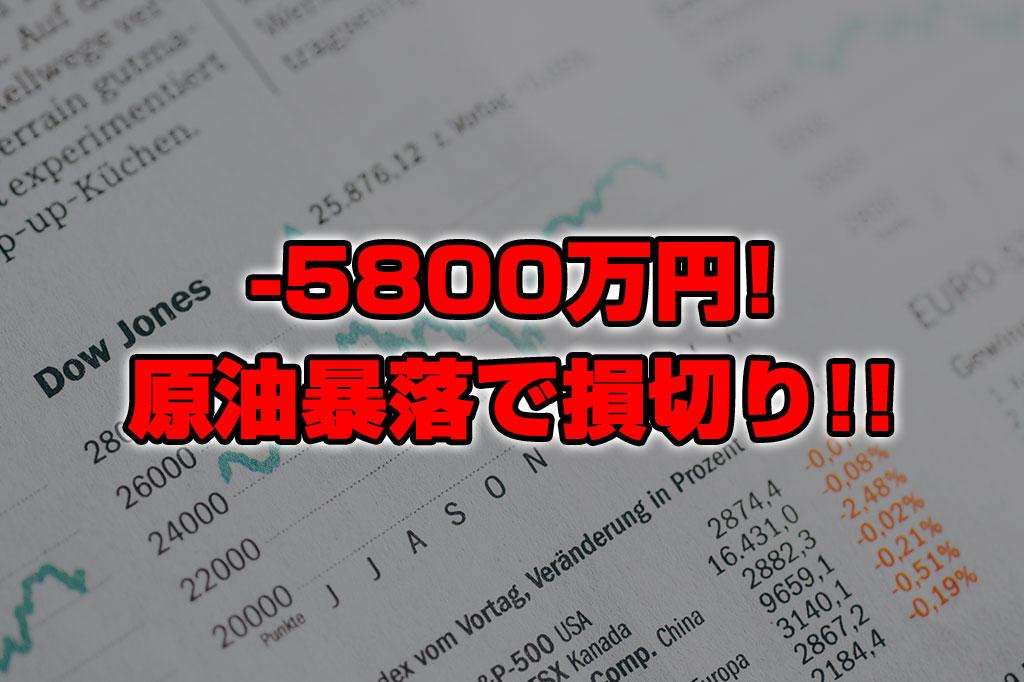 【投資報告】-5800万円!原油暴落で損切り!またしても石油王になれず!!