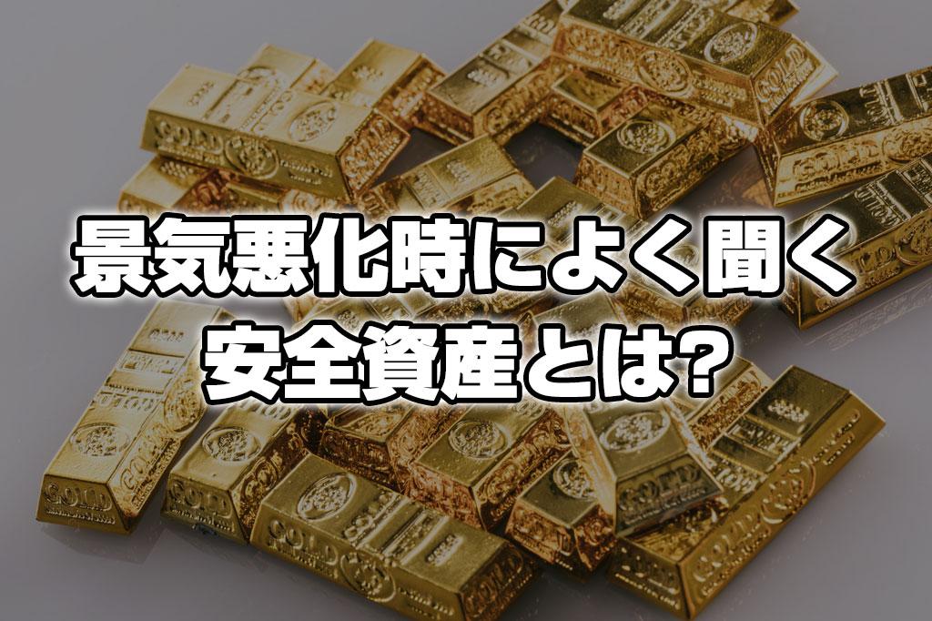 安全資産とは?世界経済がヤバいときのリスク回避として買われる資産について!