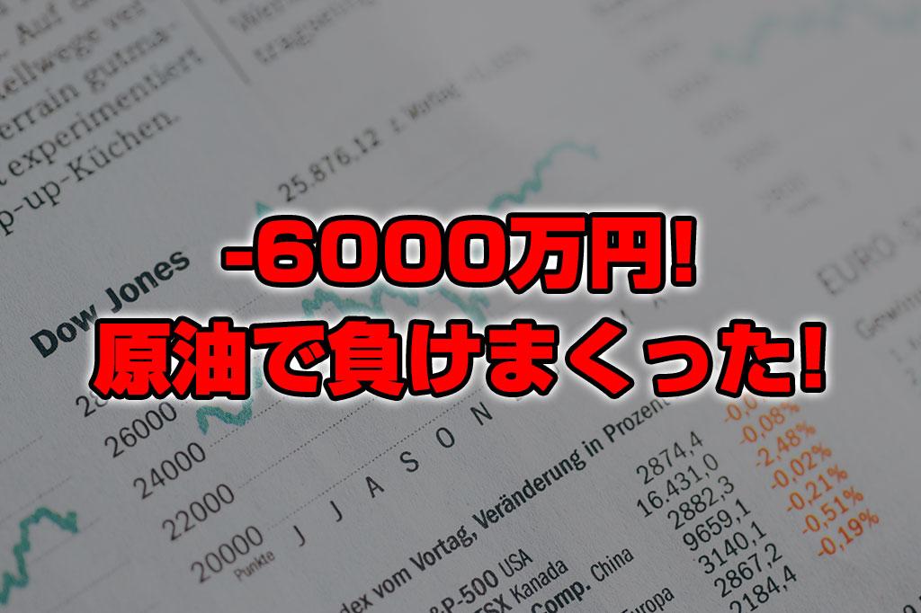 【投資報告】-6000万円!!原油の先物取引で負けまくり!!