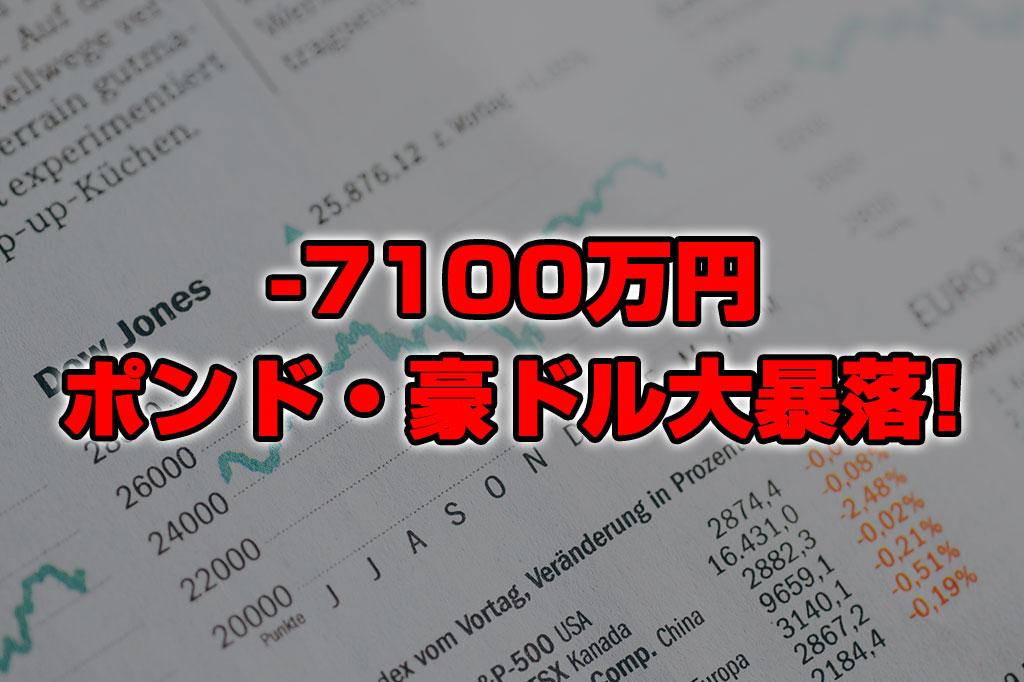 【投資報告】-7100万円!今度は英ポンド&豪ドルが大暴落!破産する!!