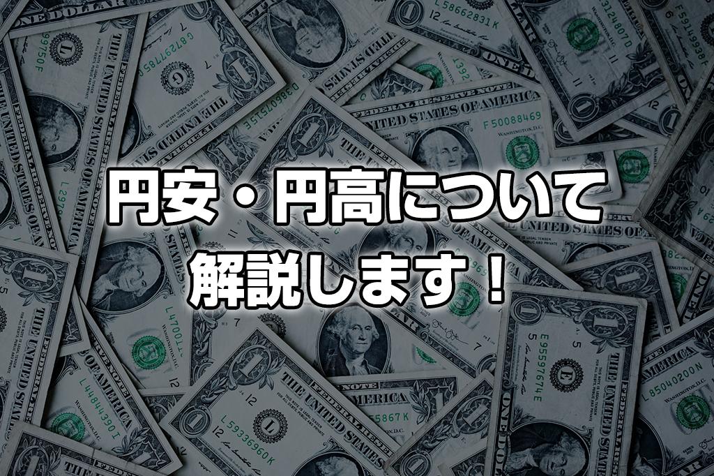 """ちょっとややこしい?為替レートの""""円安""""と""""円高""""について!"""