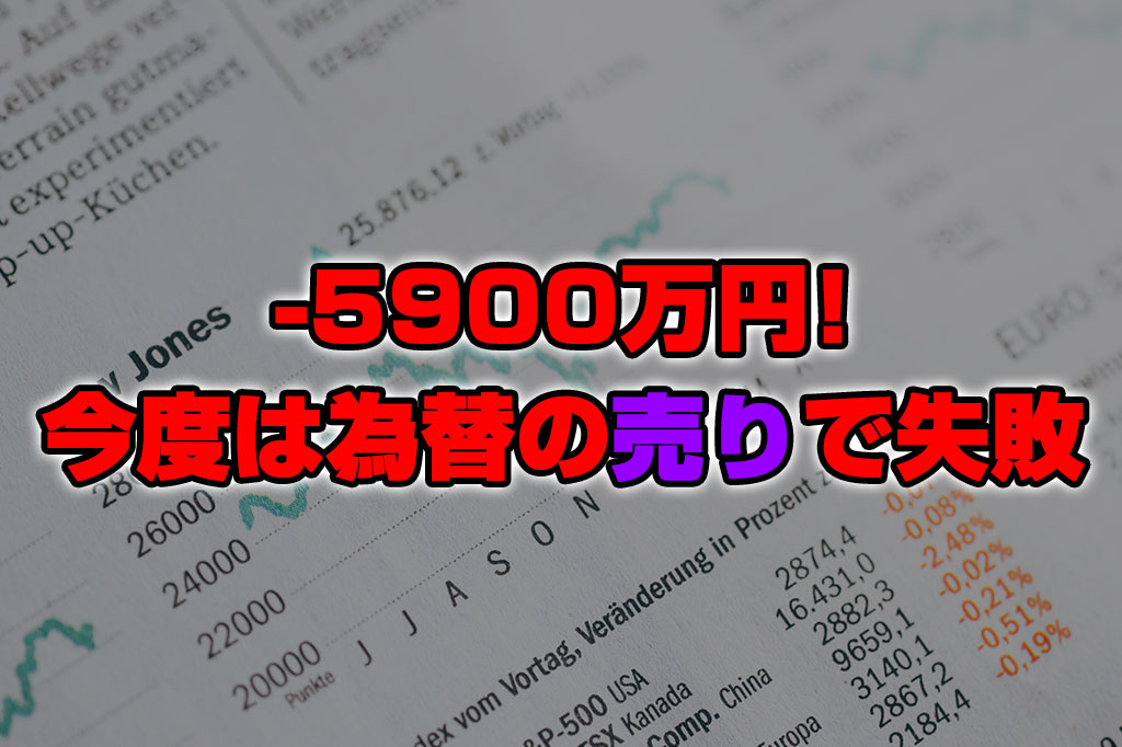 """【投資報告】-5900万円!!今度は為替の""""売り""""で失敗しました"""