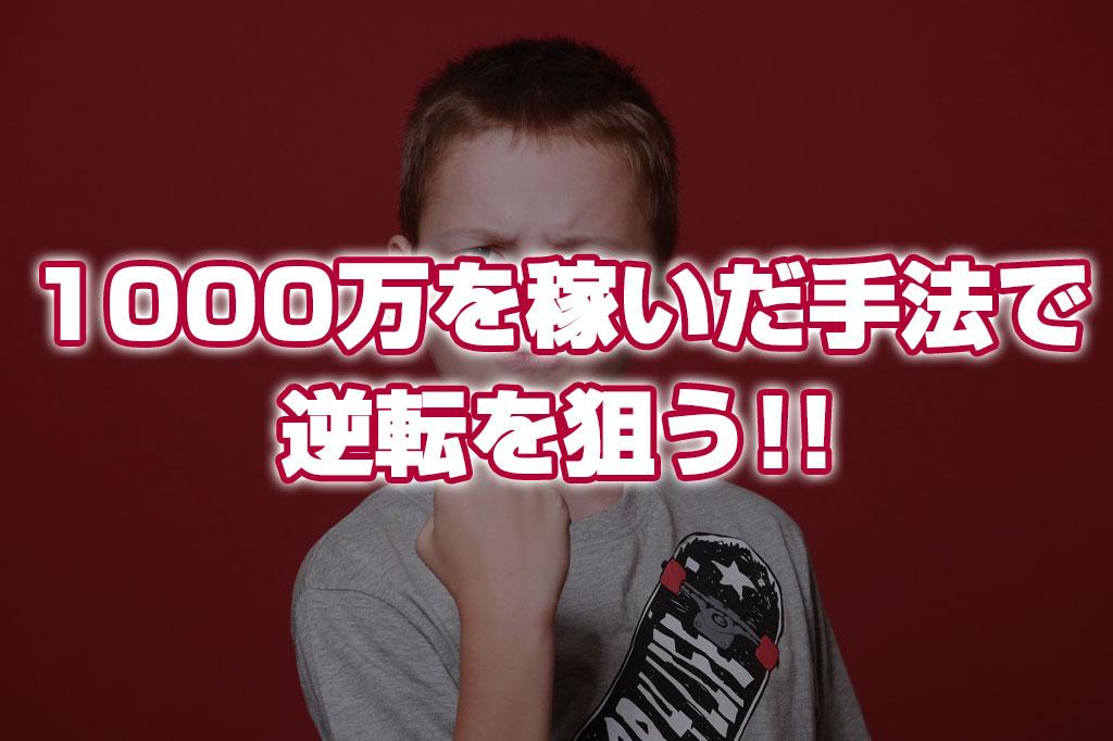 FXで1000万円を稼いだ手法で逆転を狙います!!